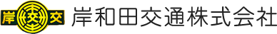 岸和田交通株式会社(タクシー)